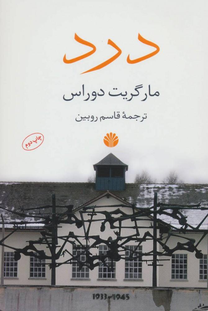 کتاب درد