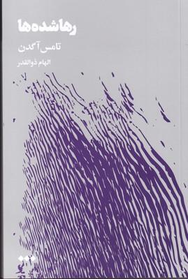 کتاب رها شده ها