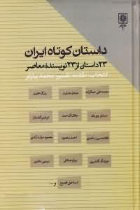 کتاب داستان کوتاه ایران