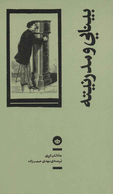 کتاب بینایی و مدرنیته