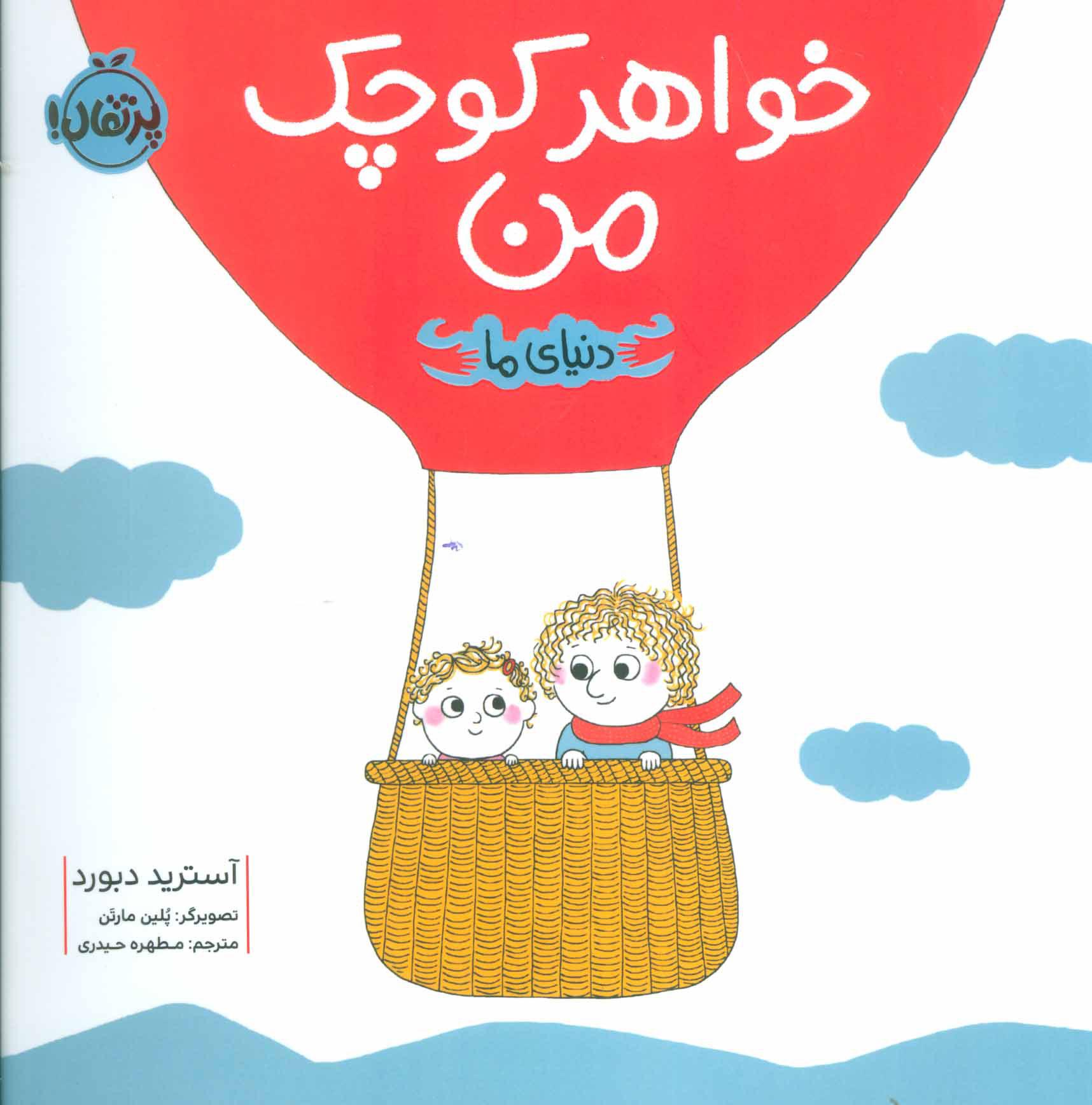 کتاب خواهر کوچک من