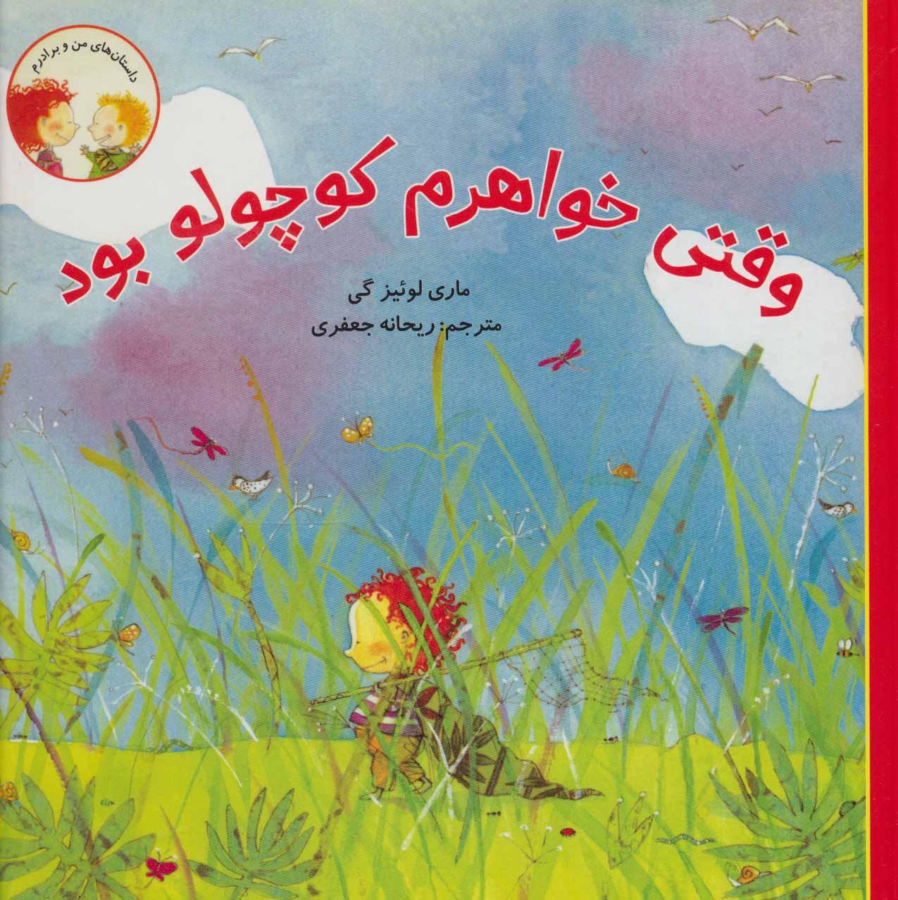 کتاب وقتی خواهرم کوچولو بود