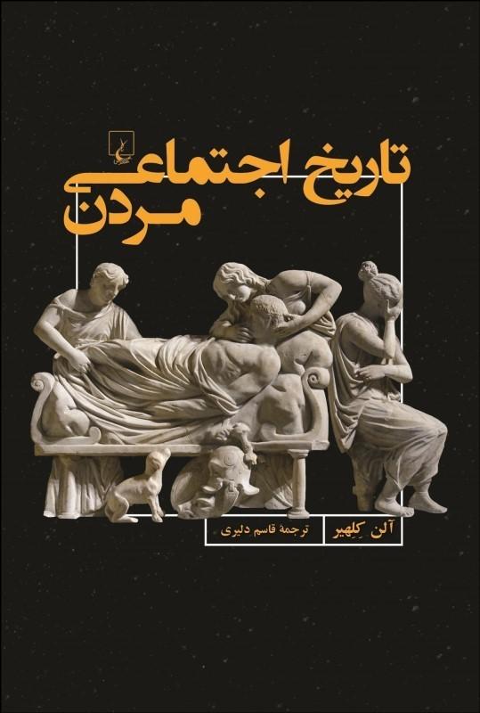 کتاب تاریخ اجتماعی مردن