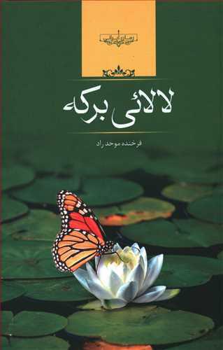 کتاب لالایی برکه