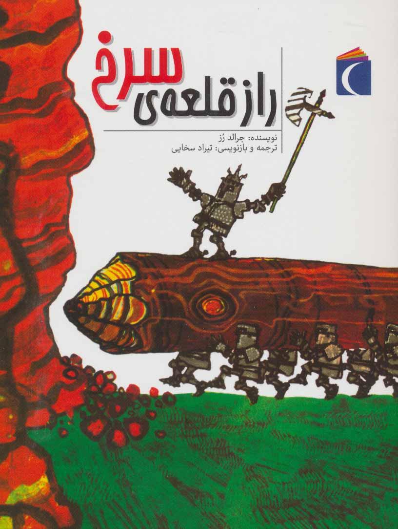 کتاب راز قلعه ی سرخ