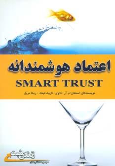 کتاب اعتماد هوشمندانه