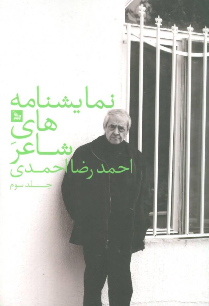 کتاب نمایشنامه های شاعر احمدرضا احمدی 3