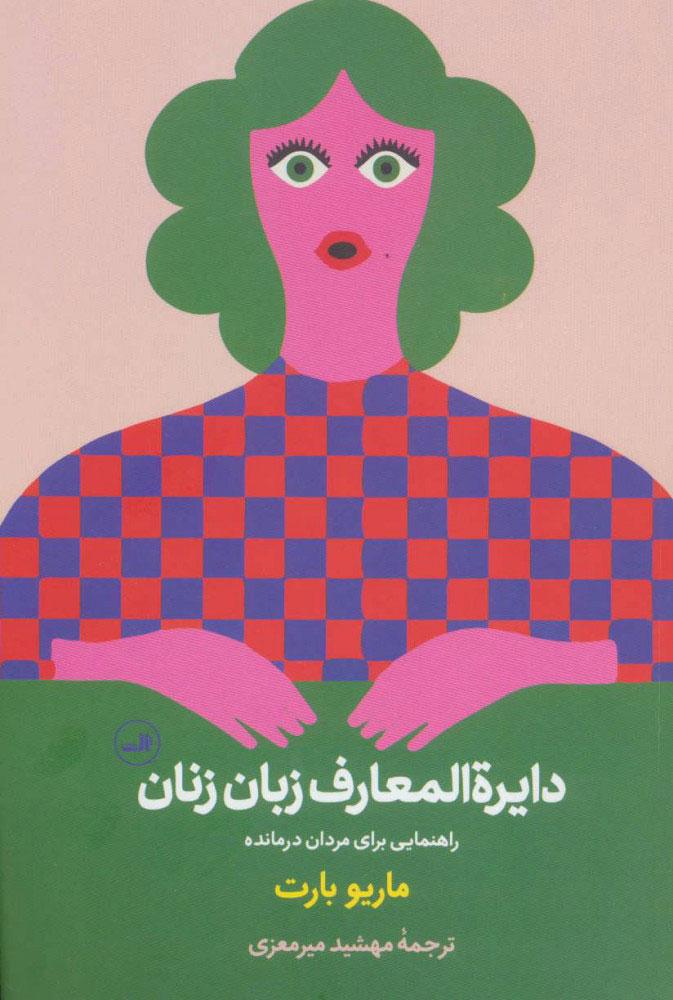 کتاب دایره المعارف زبان زنان و مردان