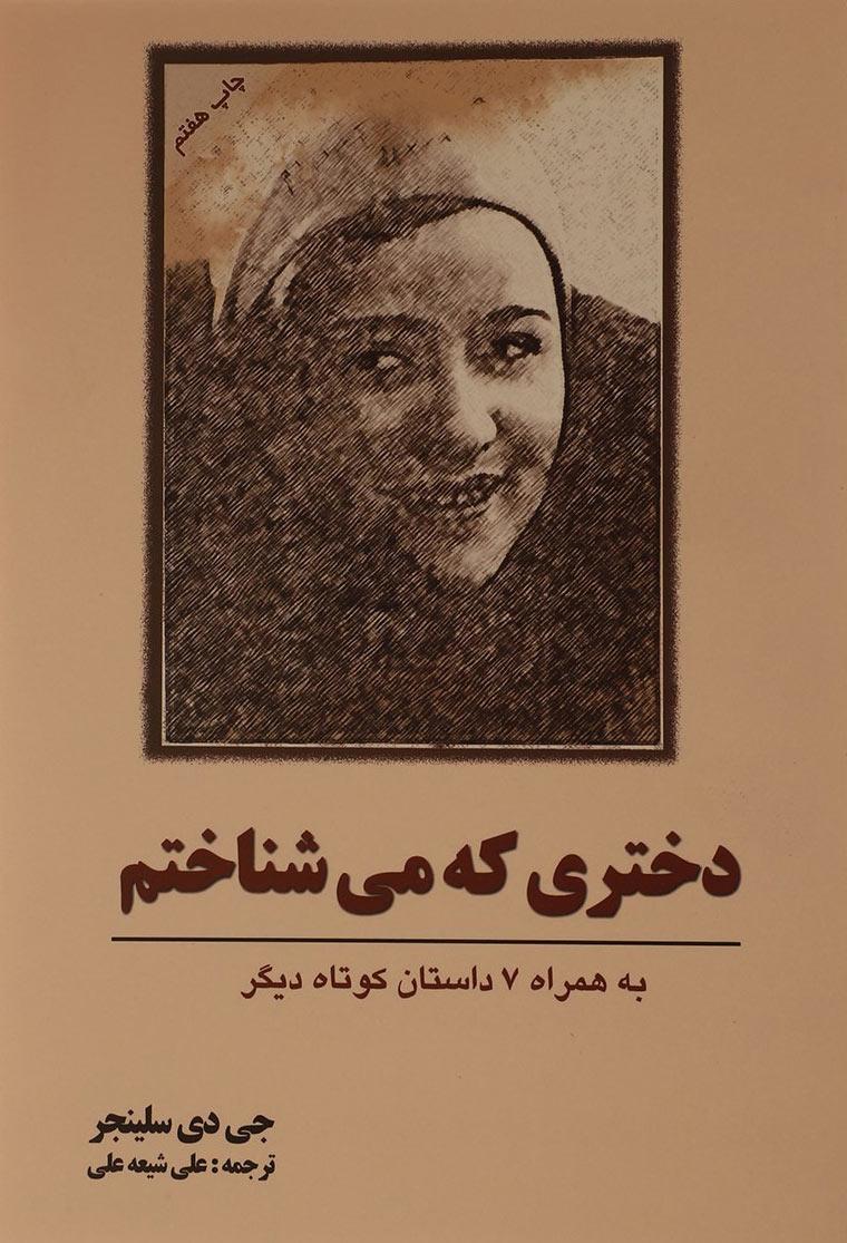 کتاب دختری که می شناختم