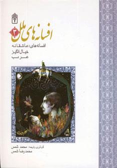 کتاب افسانه های ملل 3