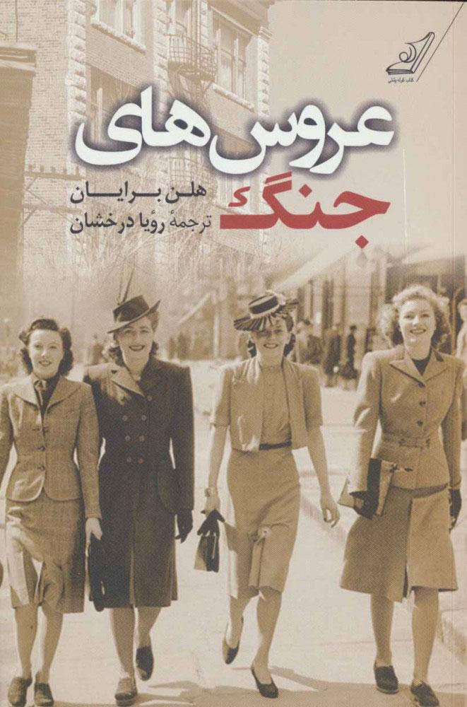 کتاب عروس های جنگ
