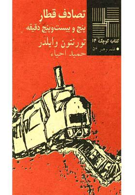 کتاب تصادف قطار