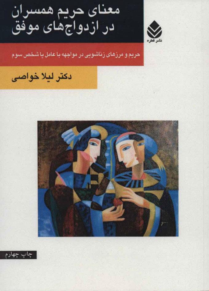 کتاب معنای حریم همسران در ازدواج های موفق