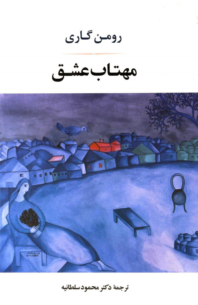 کتاب مهتاب عشق
