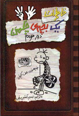 کتاب خاطرات یک بچه ی چلمن 8