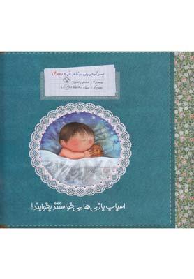 کتاب پسر کوچولویی به نام غوره