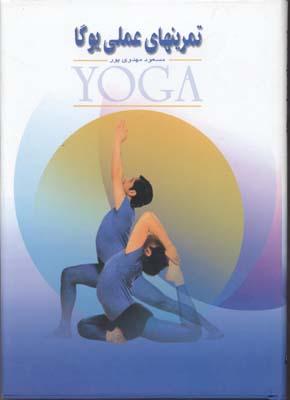 کتاب تمرینهای عملی یوگا
