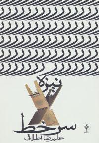 کتاب نیزه سرخط