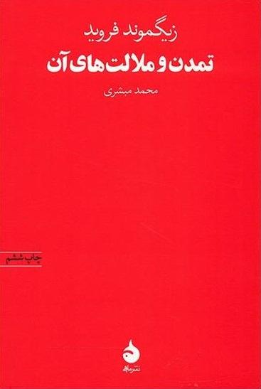 کتاب تمدن و ملالت های آن