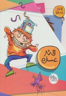 کتاب مجموعه قند عسل