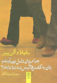 کتاب چرا مردان دلیل نمی آورند و زنان به کفش های بیش تری نیاز دارند؟
