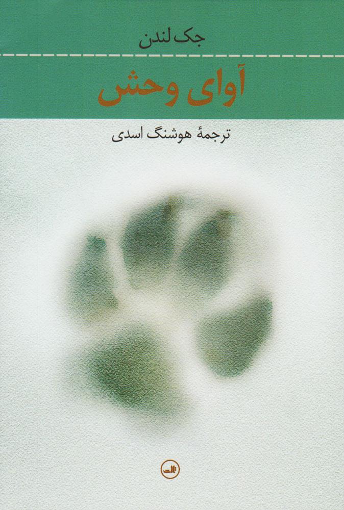 کتاب آوای وحش
