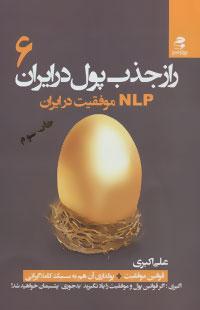کتاب راز جذب پول در ایران 6
