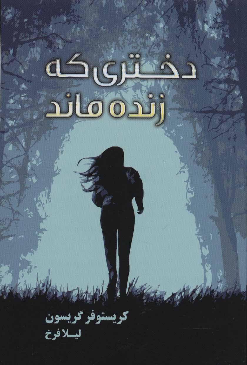 کتاب دختری که زنده ماند