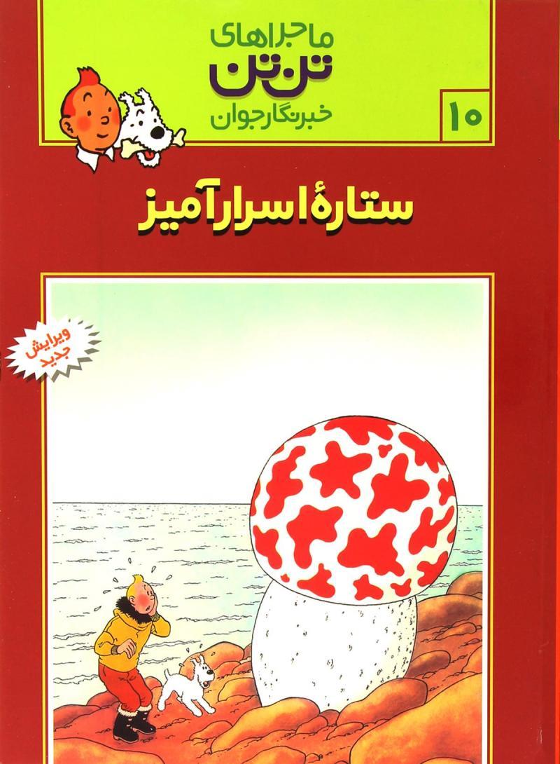 کتاب ماجراهای تن تن (10)