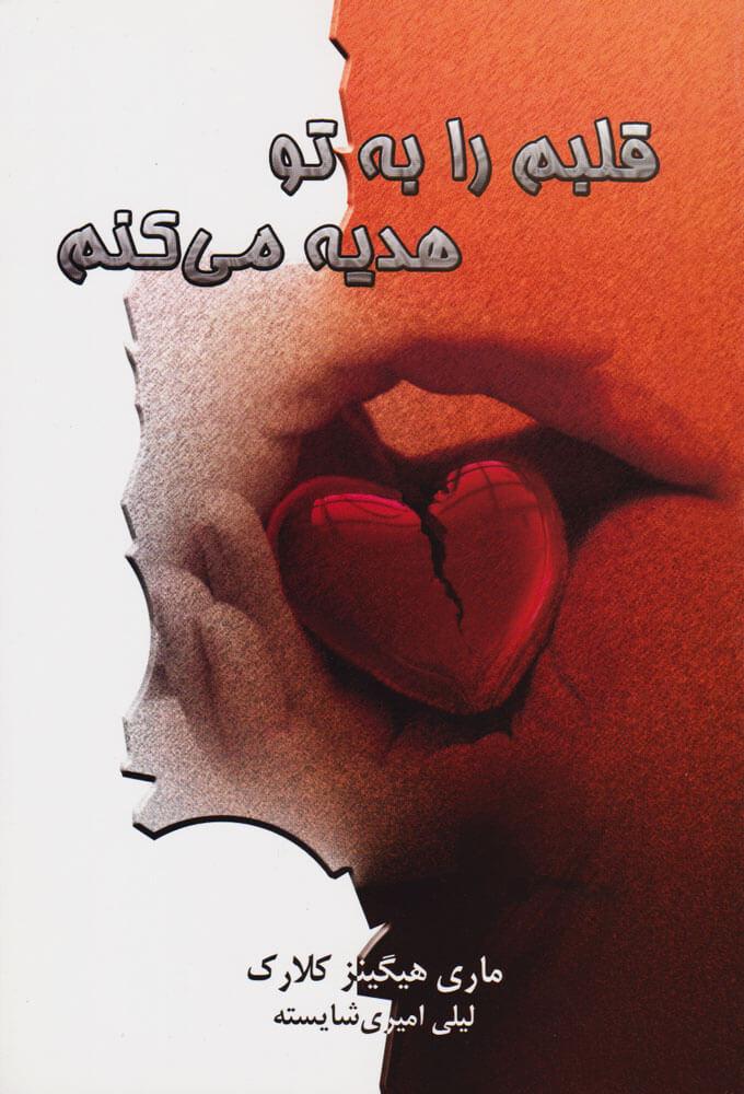 کتاب قلبم را به تو هدیه می کنم