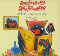 کتاب قصه های شیرین کلاغک و خانم کلاغ