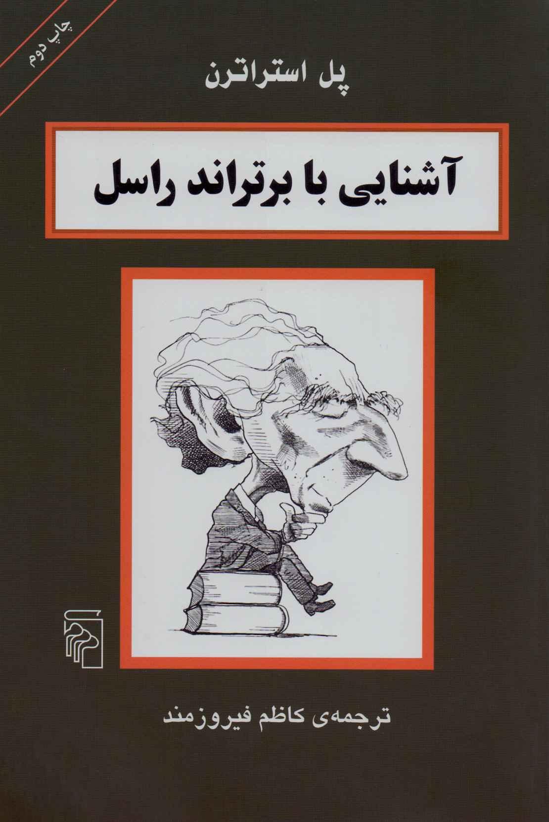 کتاب آشنایی با برتراند راسل