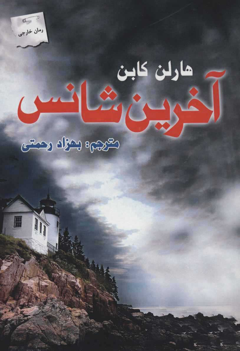 کتاب آخرین شانس