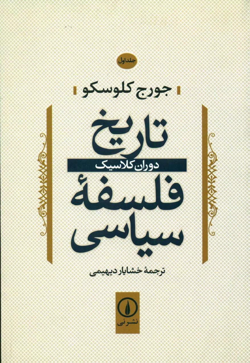 کتاب تاریخ فلسفه سیاسی