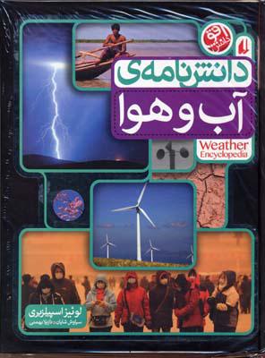 کتاب دانش نامه ی آب و هوا