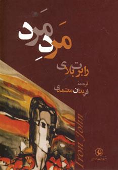 کتاب مرد مرد