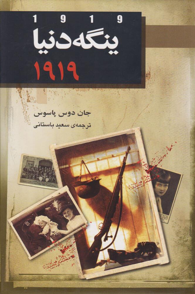 کتاب ینگه دنیا 1919