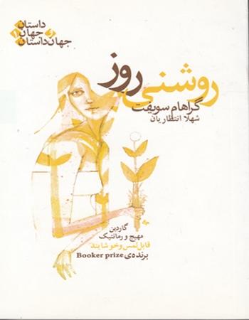 کتاب روشنی روز