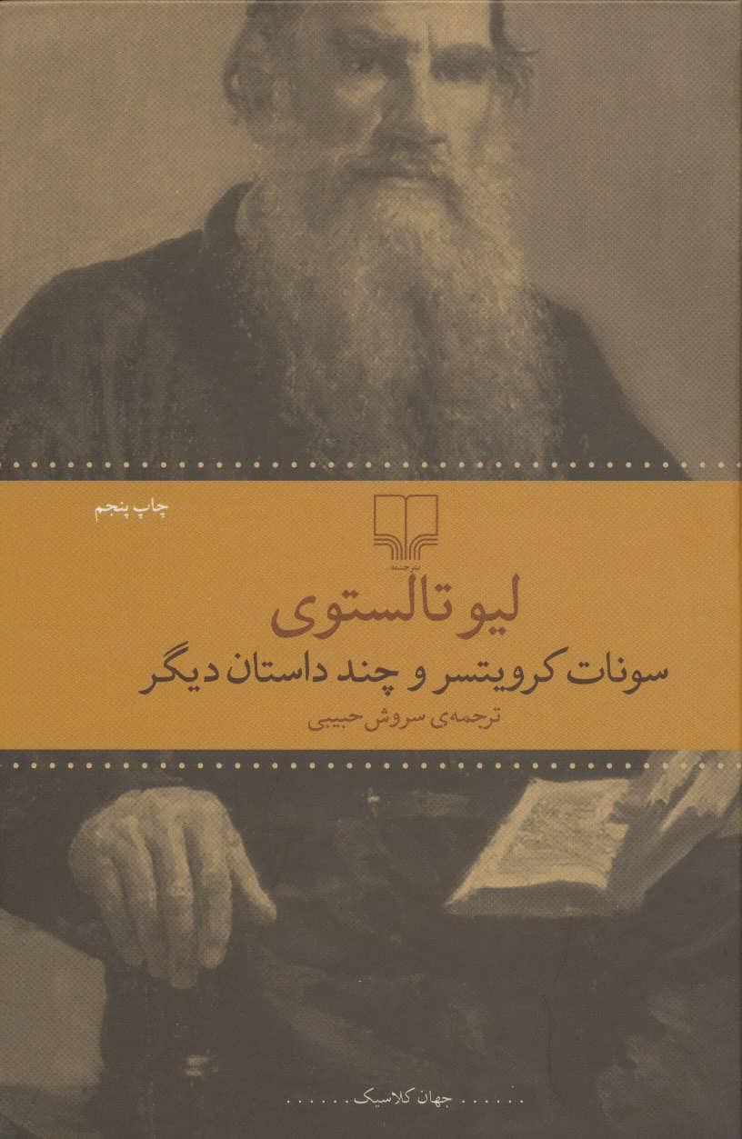 کتاب سونات کرویستر