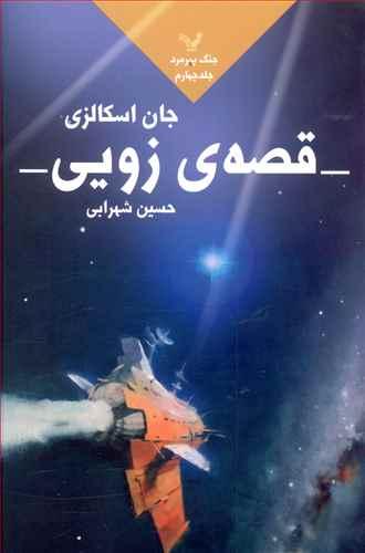 کتاب قصه زویی