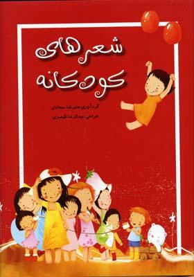 کتاب شعرهای کودکانه