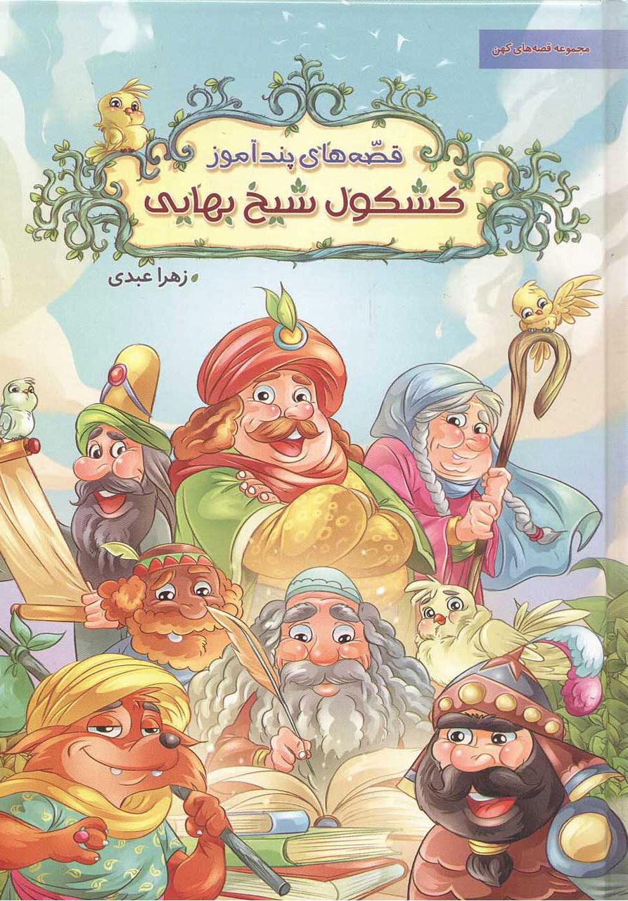 کتاب قصه های پند آموز کشکول شیخ بهایی