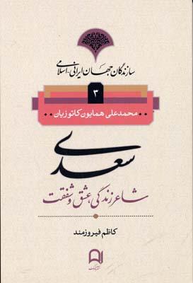 کتاب سعدی شاعر زندگی، عشق و شفقت