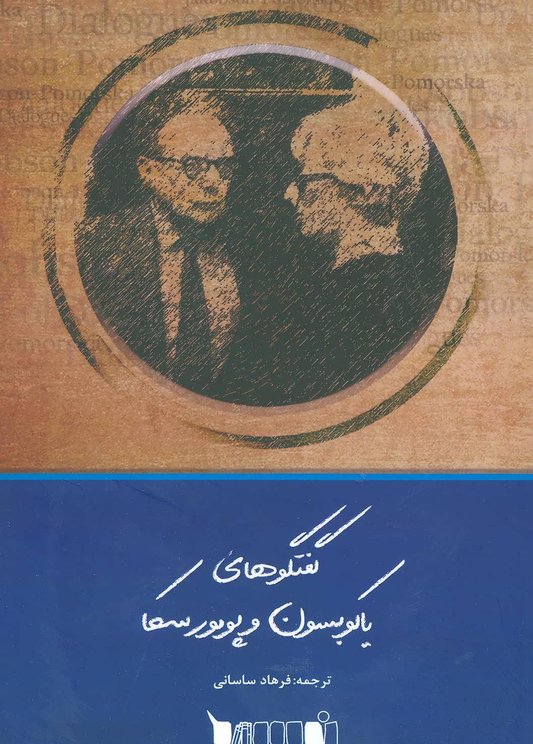 کتاب گفتگوهای یاکوبسون و پومورسکا
