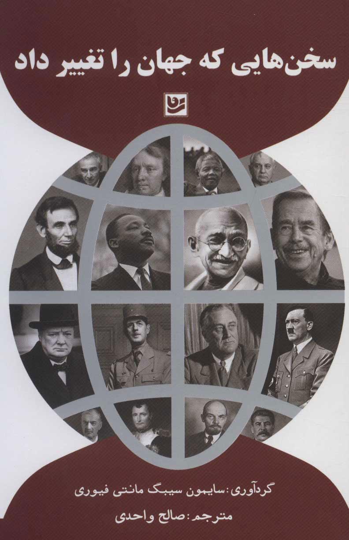 کتاب سخن هایی که جهان را تغییر داد