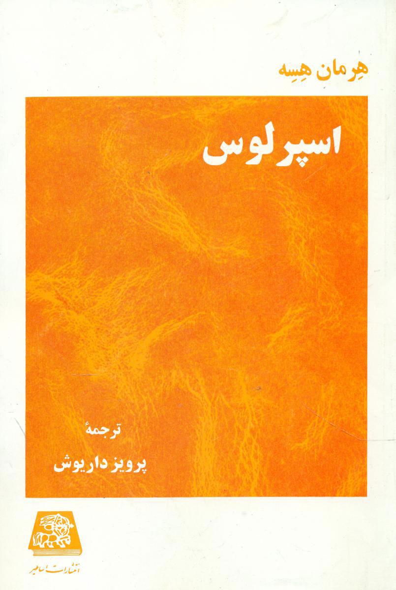 کتاب اسپرلوس