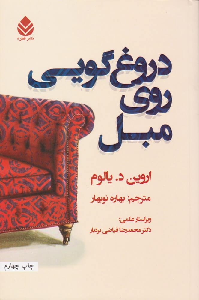 کتاب دروغ گویی روی مبل