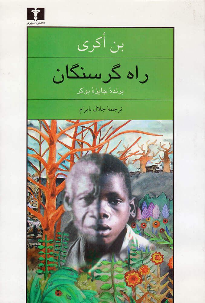 کتاب راه گرسنگان