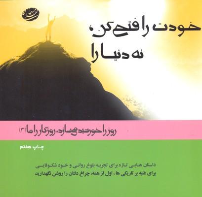 کتاب روز را خورشید میسازد روزگار راما 3
