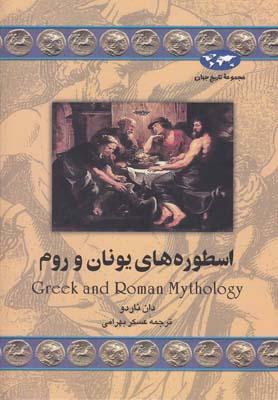 کتاب اسطوره های یونان و روم